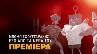 Κανάλια Novacinema, νέα σεζόν με συγκλονιστικές ταινίες! Μπομπ Σφουγγαράκης Έξω από τα Νερά του