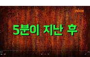 5minuteslaterkorean