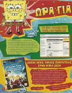 ΜπομπΣφουγγαράκηςΠεριοδικό Μάρτιος2009 Σελίδα04