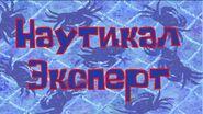 НаутикалЭксперт title card by Egor
