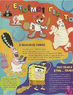 ΜπομπΣφουγγαράκηςΠεριοδικό Μάρτιος2009 Σελίδα10