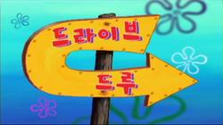Drivethrutitlecardkorean