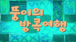 Patricksstaycationtitlecardkorean
