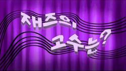 Sjabbtitlecardkorean