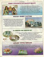 ΜπομπΣφουγγαράκηςΠεριοδικό Φεβρουάριος2008 Σελίδα34