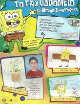 ΜπομπΣφουγγαράκηςΠεριοδικό Μάρτιος2010 Σελίδα28