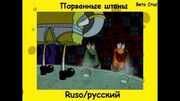 Bob Esponja - Ripped Pants - (Ruso) -HD-