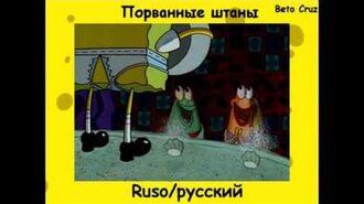 Bob Esponja - Ripped Pants - (Ruso) -HD-