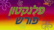 Plankton retires in hebrew