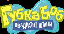 Spongebob-squarepants-logo-by-ham r