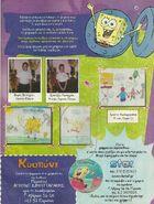 ΜπομπΣφουγγαράκηςΠεριοδικό Οκτώβριος2008 Σελίδα37