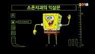 Spongiestboofestkorean