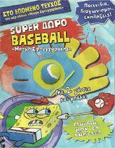 ΜπομπΣφουγγαράκηςΠεριοδικό Μάρτιος2010 Σελίδα32