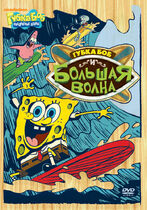 SpongeBob vs. The Big One Russian cover