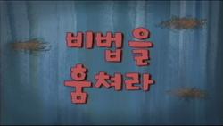 Theotherpattytittlecardkorean