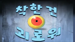 Planktonsgoodeyetitlecardkorean