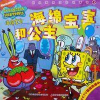 SpongeBob and the princess Chinese