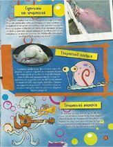 ΜπομπΣφουγγαράκηςΠεριοδικό Μάρτιος2010 Σελίδα13