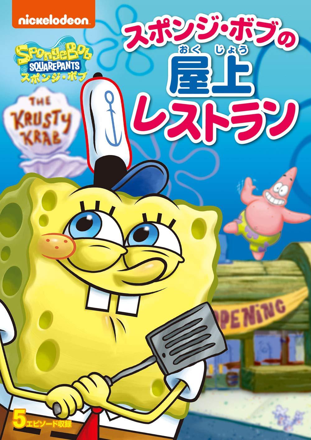 SpongeBob Comics No. 65   Encyclopedia SpongeBobia