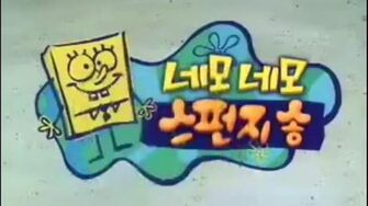 SpongeBob korean intro (EBS)