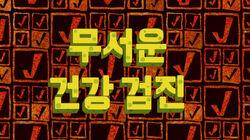 The Check-Up (Korean)