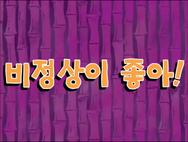 Notnormaltitlecardkorean