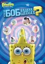 SpongeBob's WhoBob WhatPants? Russian cover