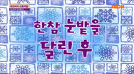 One Frozen Wasteland Laterkorean