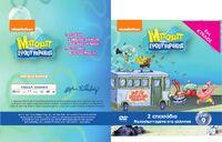 Sponge-Bob-S8 DVD-9 Print