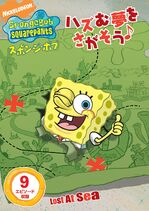SpongeBob Lost at Sea Japanese DVD
