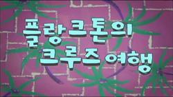 Walkingtheplanktontitlecardkorean