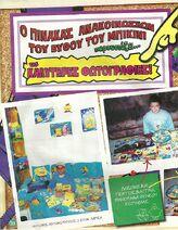 ΜπομπΣφουγγαράκηςΠεριοδικό Μάρτιος2010 Σελίδα30