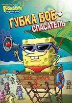 SpongeGuard on Duty Russian cover
