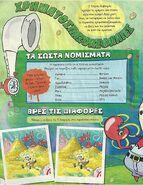 ΜπομπΣφουγγαράκηςΠεριοδικό Δεκέμβριος2009 Σελίδα02