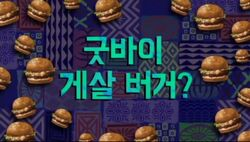 Goodbye, Krabby Patty Korean