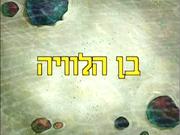 12AHEBREW