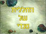 8AHEBREW