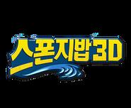The SpongeBob Movie - Sponge Out of Water Korean logo