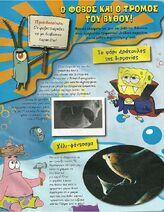ΜπομπΣφουγγαράκηςΠεριοδικό Μάρτιος2010 Σελίδα12