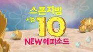 Nickelodeon Korea Spongebob Squarepants Season 10 promo