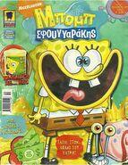 ΜπομπΣφουγγαράκηςΠεριοδικό Δεκέμβριος2009 Εξώφυλλο