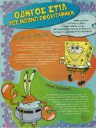 ΜπομπΣφουγγαράκηςΠεριοδικό Οκτώβριος2008 Σελίδα08