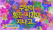 Manyunbareablehourslaterkorean