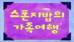 Asquarepantsfamilyvacationtitlecardkorean