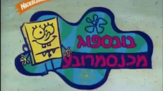 SpongeBob intro Hebrew