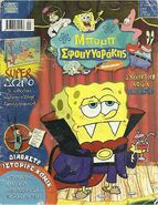 ΜπομπΣφουγγαράκηςΠεριοδικό Φεβρουάριος2008 Εξώφυλλο
