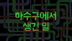 The Sewers of Bikini Bottom (Korean)