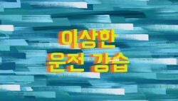 The Getaway (Korean)