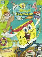ΜπομπΣφουγγαράκηςΠεριοδικό Οκτώβριος2008 Εξώφυλλο
