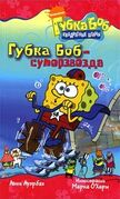 SpongeBob Superstar Russian cover